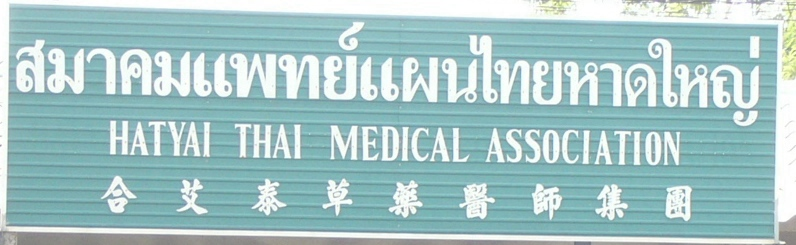 hatyai thai medical association